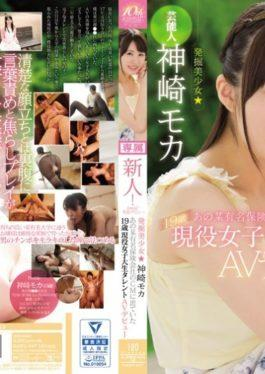 KAWD-847 - A Rookie!kawaii * Exclusive Debut ? Excavation Girl  19 Year Old Active Female College Student Actress Debut At The CM Of That Famous Insurance Company Talent AV Debut Kanzaki Mocha - Kawaii