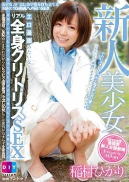 DIY-077 - Rookie Pretty Akira Inamura Erotic Comics Like A Realistic Systemic Clitoris SEX - DIY