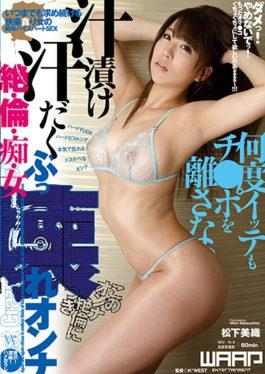 WWK-023 - How Many Times I Itte Chi Do Not Leave A Soup Pickled Sweaty Broke Broke Onna Matsushita Miori - Waap Entertainment