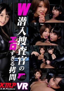 KMVR-067 - [VR] W Inspector Erotic Torture Hideakawa Hiroshi · Aya Miyazaki - K.M.Produce