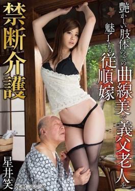 GVG-325 - Forbidden Care Emi Hoshii - Glory Quest