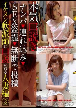 KKJ-064 - Seriously Maji Synopsis Twinkled By Musical Teacher Married Wife 3 Nampa ? Brought In ? SEX Voyeur ? Posted Without Permission - Prestige