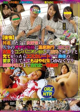 RADC-009 - [Regret] I Wanted A Promotion And I Was Invited To A Hot-spring Trip To A Managing Director Of A Woman Who Likes A Girlfriend. When I Filled My Wife To Entertain A Companion Dandelion,I Escalated And Requested My Physical Condition And I Got No Longer Able To Finish Getting Sorted Out Eventually Whole Story - Takara Eizou