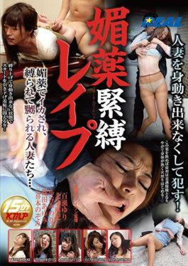 XRW-370 - Aphrodisis Bondage Rape The Married Couple Who Are Caught In Aphrodisiacs And Are Tied Up And Tied Up … - K.M.Produce