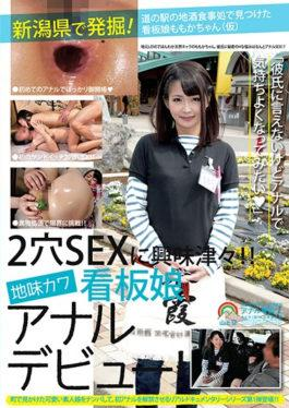 SOAN-015 - Excavation In Niigata Prefecture!Signboard Girl Momokachan Tentative I Found At The Local Sake Restaurant In Road Station temporary I Want To Try My Boyfriend But I Feel Comfortable I Am Curious About 2 Hole SEX - Yama To Sora