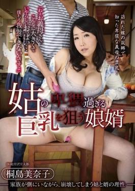 GVG-293 - Son-in-law Minako Kirishima Aiming A Big Tits Too Obscene Mother-in-law - Glory Quest