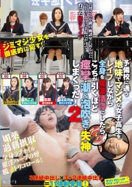 SVDVD-504 - After The Whole Body While Rape Jimi A Serious Of School Girls Attending Prep School In The Aphrodisiac Pickled, Here Catching About Convulsions-tide & Foam Was Earnestly Blown-fainting! 2 - Sadistic Village