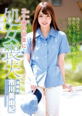 ZEX-300 - Loss Of Virginity Cleaning Staff Miyuki Ichikawa In Commemoration Of Twenty Years Old - Peters MAX