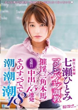 SVDVD-526 - New Woman Teacher Hitomi Nanase Machine Vibe Torture × Aphrodisiac Triangular Wooden Horse × Out Danger Date Of 15 Barrage That All In The Tide!tide!tide!Eighteen - Sadistic Village