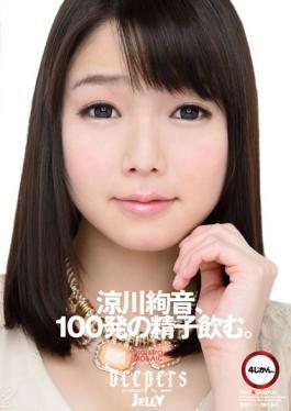 DJE-063 - Ryokawa Ayaon, Drink 100 Shots Of Sperm. - Waap Entertainment