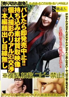 SABA-191 - Barre Tara Immediately Released Stop! ! Rial SEX Negotiation Of Bringing Material Purchase Video Personal ※ Camera Without Main An Appearance Eyes - S Kyuu Shirouto