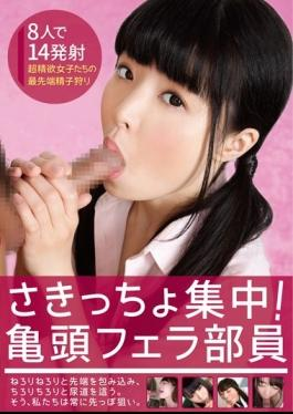 AGEMIX-279 - Sakitcho Concentration!It Wraps The Glans Blow Staff – Neroli Neroli And Tip, Crawling The Glass Wine Ewer Glass Wine Ewer And Urethra.So, We Are Always Ahead Whiff Aim. - Sex Agent