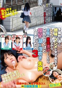 SVDVD-544 - Once You Have The Whole Body To The Aphrodisiac Pickles While Rape A Sober And Serious Schoolgirl To Attend Prep School, Here Is Earnestly About Convulsions, Tide And Foam Blowing, Fainting Draw!Three - Sadistic Village
