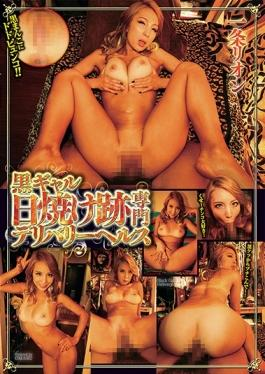 TDBR-119 - Black Gal Sunburn Marks Professional Delivery Health Vol.10 Article Rion - Tora Dou