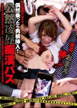 GTAL-025 - Phallic Insertion After Riding Chance Of A Woman Director Haruna!Openly Insult Molester Bus - Golden Time