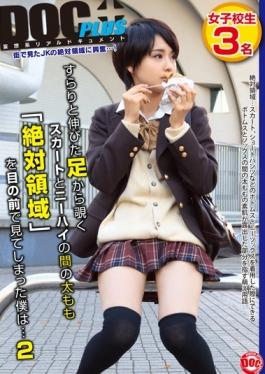 RTP-065 - Thigh Between The Skirt And Knee-high Peek From Slender Extended Feet I Who Had Seen absolute Area In Front Of The  2 - Prestige