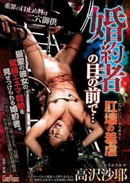 CMZZ-002 - In Front Of The Fiancee Of The Eye Of  Anal Rape Saya Takazawa - CineMagic