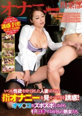 ONAJ-310 - Always I Was Embarrassed The Libido Married Woman Is Tempted A Man Showing Off A Vulgar Finger Masturbation!Mature Women Also Like To Handjob While Zubozubo The Oma Co  - Lahaina Tokai
