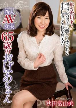 EMAZ-317 - Grandma Akita TomiYumi Of 65-year-old Rookie AV Actress - Fujin Sha / Emmanuelle