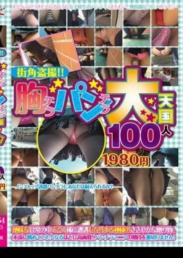 IQPA-054 - Street Corner Voyeur! !Breast Chilla & Skirt Large Heaven 100 People 1980 Yen - Ichikyuppa-