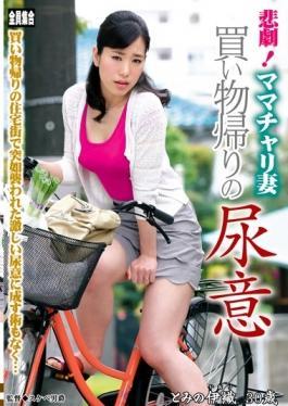 TANK-04 - Tragedy!Micturition Of Grannys Bike Wife Shopping Way Home From Iori Tomino - Senta-birejji