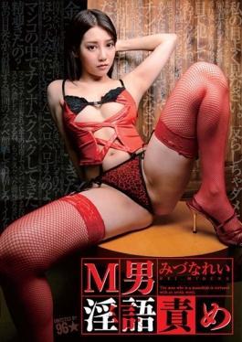 DMOW-112 - M Man Dirty Blame Mizuna Rei - Office K S