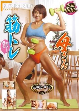AV-131 - Muscle Training Mother Misaki Kaz Charges - Soruto . Peppa-
