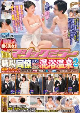 DVDMS-217 The Magic Mirror Came Out!Working Beautiful Women's Street Survey!My Colleagues In The Workplace Are Two People Clearly Mixed Bath Hot Springs For The First Time Mind That Gradually Approaches With Extreme Missions And Dicks!Will The Sexual Desire Springing Off,Will A Man Of Business People Go Beyond The Reason Of Reason? What? 2 In Ikebukuro
