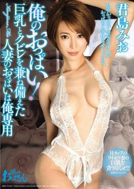DDOB-028 My Boobs! Married Woman's Tits With Big Tits And Crumps Are Exclusively For Me Kimishima Mio