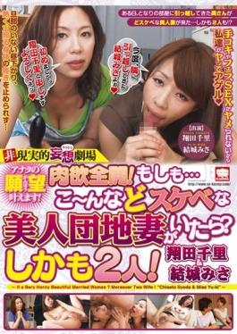 KAM-067 - It Fulfills The Desire Of Unrealistic Delusion Theater You!Carnal Fully Open!What If  This – Do Such Lewd Beautiful Estates Wife Have?And Two People! Shota Yuki Chisato Misa - Karuma