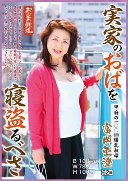 OFKU-032 - It Is The Base Take Sleeping Aunt Of Home Kofu 100cm Tits Aunt Tomioka Akiyoshi 62-year-old - Star Paradise