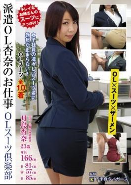 FNK-026 - Your Job OL Suit Club Suit Fetish Dispatch OL Anna - Jams