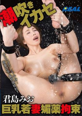 XRW-509 Big Breasts Young Wife Aphrodisiac Restraint Squirting Ikasa Kimishima Mio