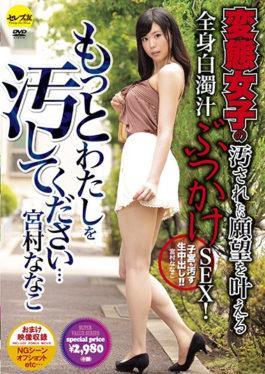 CESD-655 Please Defile Me More … Miyamura Nanako