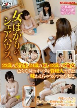 FAA-117 - Woman Only Share House, 22-year-old College Student, 24-year-old OL · 42-year-old Affair Woman, It I Would Taste Of The Janitor The Omata Of Various Taste, Uhihi. - F & A