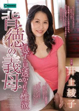 SERO-0299 - Inoue Libido Was Seen Through To The Immorality Of The Mother-in-law Son Ayako - Erotica