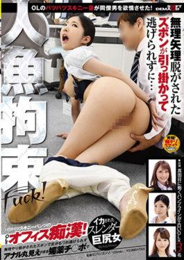 SDMU-862 Patsupatsu Skinny Pants OL Office Miserable!A Slender Big Slut Girl Who Was Caught In The Aphrodisiac Pole With Her Anal Pull Out Without Being Able To Escape His Feet With Pants That Had Been Forcibly Taken Off