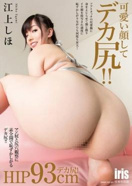 MMKZ-001 - Deca Ass And Cute Face! ! Shiho Egami - Marrion