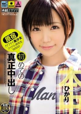 HND-314 - Harajuku Cute Pretty Idle Student Out For The First Time In A Genuine Light - Honnaka