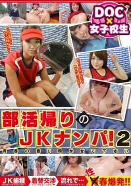 ULT-081 - Club The Way Home Of JK Nampa! Let Smelled The Scent Of Youth  PART2 - Prestige