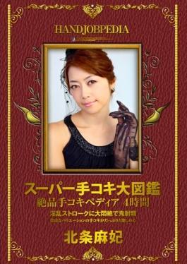 ASFB-208 - Super Handjob Encyclopedia Exquisite Hand Kokipedia 4 Hours Maki Hojo - Fetish Box/ Mousou Zoku