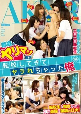 FSET-589 - I The City Of Bimbo Who Has Chat Yarare Been To Change Schools - Akinori