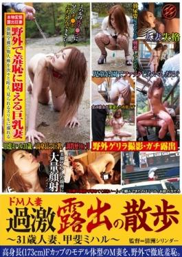 YAB-069 - Married To 31-year-old Married Woman Walk Of Radical Exposure Mode M, Michal – Kai - Ei Ten