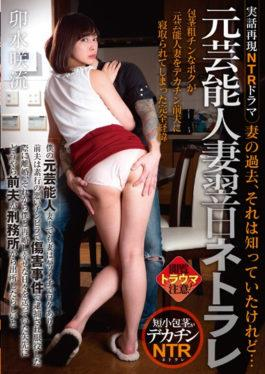 TRUM-009 True Story Reproduction NTR Drama Former Celebrity Wife's Past I Knew It … But The Former Celebrity Wife Next Day Neetral Enclosure Rough Tiny Boku Was Caught By The Former Entertainer's Wife Decaccin Mrs. Perfect Circumstances ?? ? ?