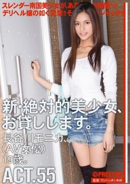 CHN-101 - New Absolutely Beautiful Girl, And Then Lend You. ACT.55 Hasegawa Monica - Prestige