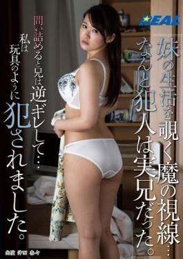XRW-141 - The Magic Of The Line-of-sight Except For The Life Of The Sister  What Criminal Was A Brother. The Cross-examine And Brother Are Misplaced Anger  I Was Fucked Like A Toy. Okita Nana - K.M.Produce
