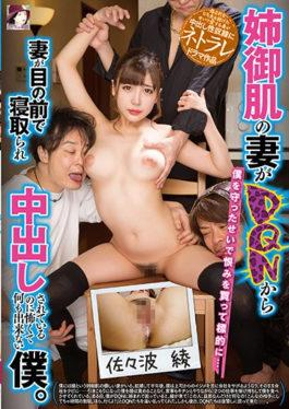 MRSS-052 Because My Sister 's Wife Protected Me From DQN And Bought A Grudge Against My Target … My Wife Is Being Caught In Front Of Me And Being Caught Out But I Am Afraid And Can Not Do Anything. Aya Sasami