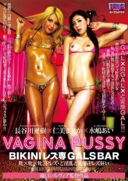 AUKS-070 - BIKINI Lesbian Dedicated GALS BAR Female × Female × Female 3P Lesbian-throat Nasty Throat Transformation Swastika Lesbian Crazy - U & K