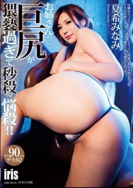 MKZ-039 - Sister Of Big Is Obscenity Only Been Bombshell In Killing Seconds! ! Natsuki Minami - Marrion