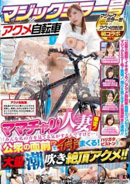 """SDMU-787 Magic Mirror × Acme Bicycle Mama Chari Married Woman Only! """"I Guess Everyone Is Watching Me … """"In The Presence Of The Public! What?I'm Crazy!A Massive Squirting Cum Head Acme With A Harigata Piston! !"""